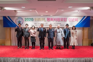 The Closing Ceremony of HWPL Peace Loving New year's Party-1